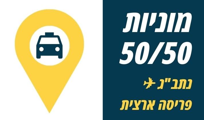 """מונית 50/50 לנתב""""ג"""
